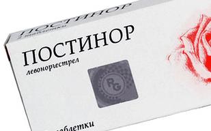 таблетки постинор для прерывания беременности